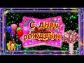 С ДНЕМ РОЖДЕНИЯ Birthday Красивая оригинальная видео открытка женщине с днем рождения mp3