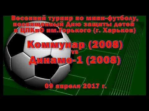Динамо-1 (2008) vs Коммунар (2008) (09-04-2017)