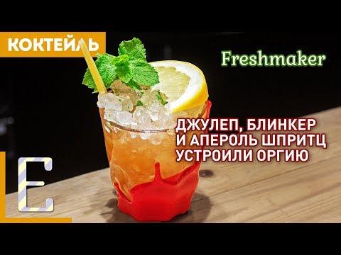 Коктейль Фрешмейкер