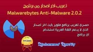 الحلقة 96/حصري تعريب اخر اصدار من برنامج Malwarebytes Anti-Malware 2.0.2