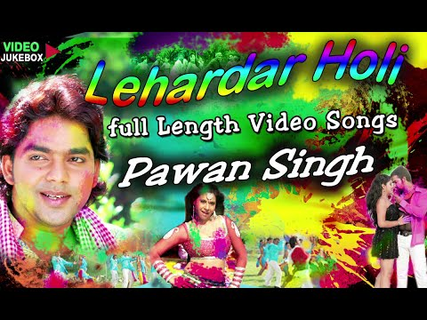 Lehardar Holi [ Full Length Video Songs Jukebox ] Holi 2015 - Pawan Singh video