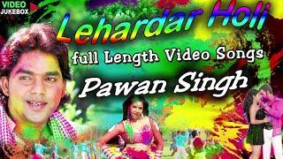 Lehardar Holi [ Full Length Video Songs Jukebox ] Holi 2015 - Pawan SIngh