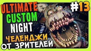 Ultimate Custom Night Прохождение #13 ✅ ЧЕЛЕНДЖИ ОТ ЗРИТЕЛЕЙ!
