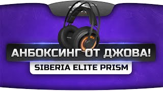 Анбоксинг от Джова - SteelSeries Siberia Elite Prism.