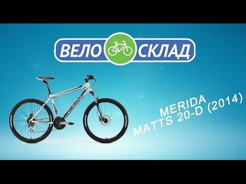 Обзор велосипеда Merida Matts 20-D (2014)