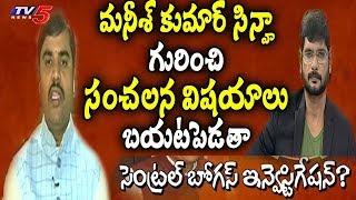 BJP Vishnu Vardhan Reddy Sensational Comments On Manish Kumar Sinha IPS   TV5News