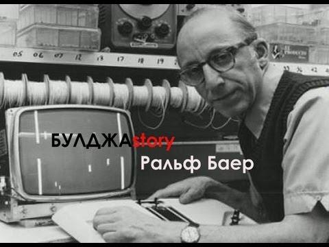 БУЛДЖАstory Выпуск 1: Ральф Баер - отец видео-игр.
