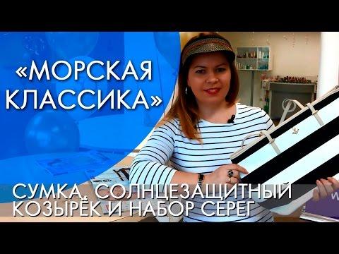 МОРСКАЯ КЛАССИКА   СЕРИЯ   ВИДЕООБЗОР   Ольга Полякова