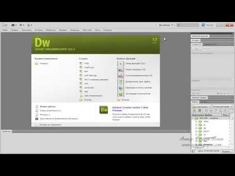 """Урок № 1 Вводный """"Adobe Dreamweaver"""" (Бесплатный видео курс)"""