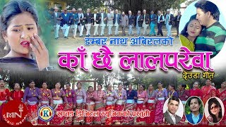 New Deuda Song 2075/2019 | Ka Chhai Lalparewa - Dambar Nath Abiral & Smriti Shahi | Nikendra,Jharana