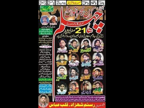 live Mjalis Aza 21 Safar turti pur Bhera 2019