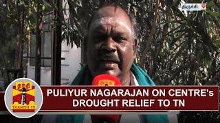 TMC's Puliyur Nagarajan on Centre's Drought Relief to Tamil Nadu | Thanthi TV