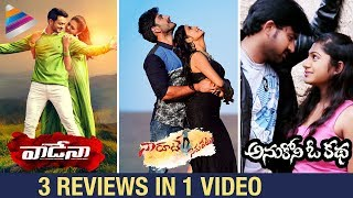 2018 Latest Movie Reviews | Today's Releases | Vadena Movie | Naa Rute Separetu | Anukono O Kadha