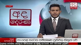 Ada Derana Late Night News Bulletin 10.00 pm - 2018.09.11