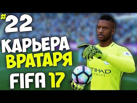 FIFA 17 Карьера Вратаря (МС) - #22 - Самый тяжелый матч в карьере