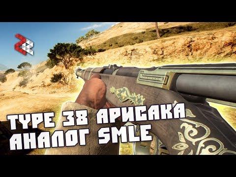 "Type 38 Арисака   Нагиб на ПС   Battlefield 1 ""Волны Перемен"""