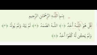 Quran Recitation - Reading Surah Ikhlaas (112) with Tajweed