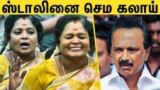 Tamilisai Soundararajan Trolls Stalin | Latest Funny Speech