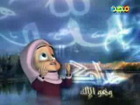 نشيد اسماء الله الحسنى قناة المجد للأطفال