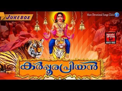 Latest Ayyappa Devotional Songs Malayalam 2016 # കർപ്പൂരപ്രിയൻ # Hindu Devotional Songs Malayalam
