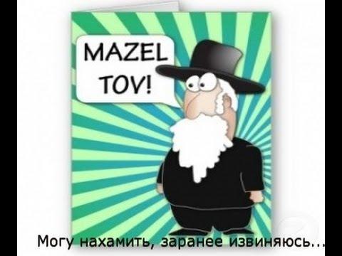 Новая порция анекдотов по-еврейски. Выпуск 5.
