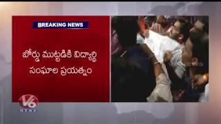 Police Arrests Student Unions For Protesting At Inter Board | Nampally