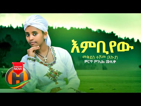 Mekdes Teshome - Embiyew | እምቢየው - New Ethiopian Music 2020 (Official Video)