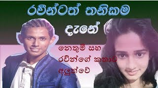 Derana dream star Ravin Tharuka