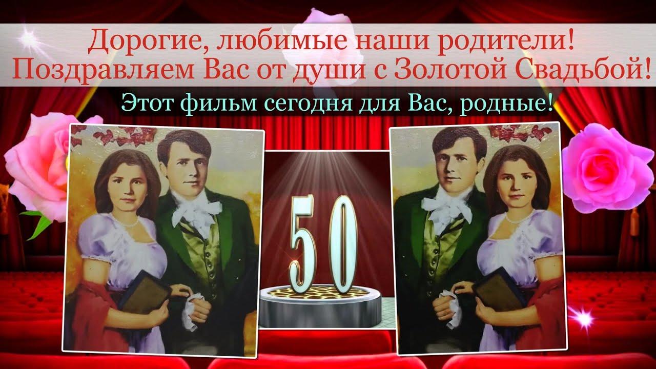 Поздравления родителям от детей и внуков с рубиновой свадьбой