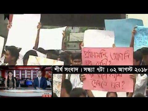 শীর্ষ সংবাদ | সন্ধ্যা ৭টা | ০২ আগস্ট ২০১৮| Somoy tv News Today | Latest Bangladesh News