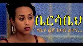 Bersabeh (ቤርሳቤህ ሙሉ ፊልም) - New Ethiopian Movie 2017