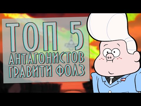РЕТРО-НЕДЕЛЯ: ТОП 5 антагонистов Gravity Falls