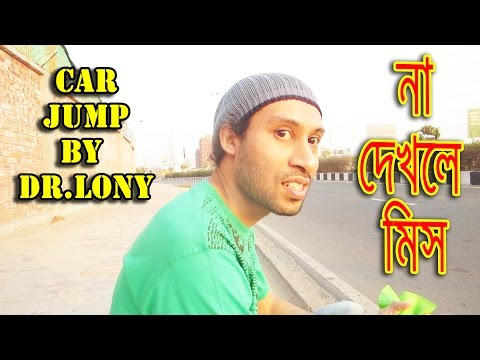 Car Jump By Dr.lony. Bangladeshi Action Movie Stunt Sample . video
