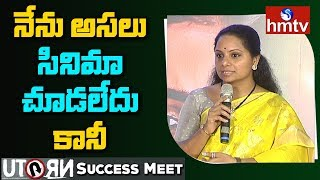 TRS MP Kavitha Speech At U Turn Success Meet | Samantha | Rahul Ravindran | Pawan Kumar | hmtv