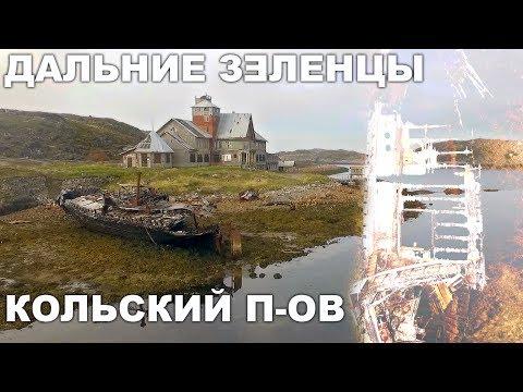 Дальние Зеленцы, Мурманская область, Кольский П-ов