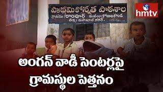 No Classroom For Anganwadi Centre In Mahabubnagar   hmtv Special Focus