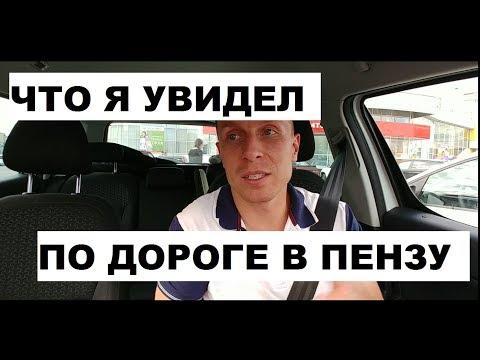 КРАСОТЫ СРЕДНЕЙ ПОЛОСЫ / РАССВЕТ В ДОРОГЕ / ТРАССА М4 И НЕ ТОЛЬКО