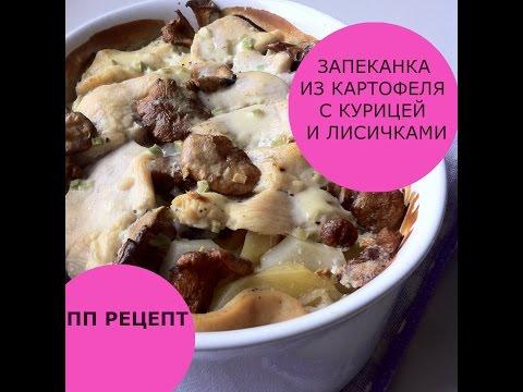 Запеканка из картофеля с куриным филе и лисичками | ДИЕТИЧЕСКИЙ РЕЦЕПТ