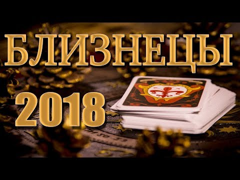 БЛИЗНЕЦЫ 2018 - Таро-Прогноз на 2018 год