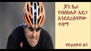 DireTube News - John Kerry to stay overnight at Geneva hospital after bike accident