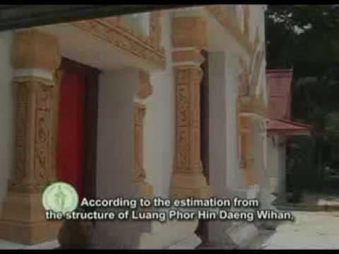 Luang Phor Wihan Deang Wat Cheang Ron
