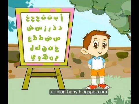 تعلم اللغة العربية - حرف الألف تعلم حرف الألف أ