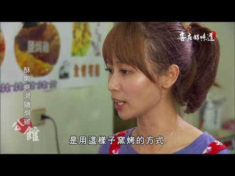 台綜-客庄好味道-EP 157 酥嫩軟滑鹽焗雞.嬌豔欲滴紅棗鄉(苗栗公館)