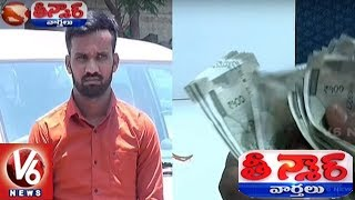 Police Arrested 2 Members For Carrying Out Rental Car Fraud Operation | Teenmaar News