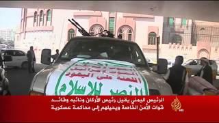 هادي يقيل رئيس الأركان ونائبه وقائد الأمن الخاص