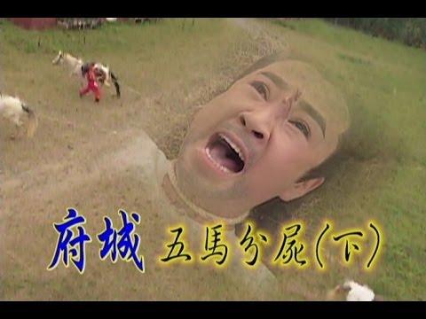 台劇-台灣奇案-府城五馬分屍