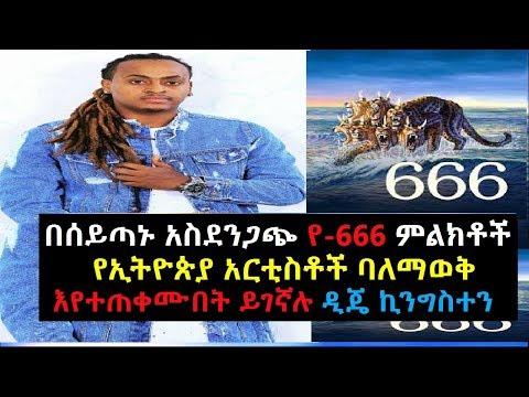 Ethiopia-የኢትዮጵያ አርቲስቶች ሳያዉቁ የሚጠቀሙበት አስደንጋጭ የ-66 ምልክቶች