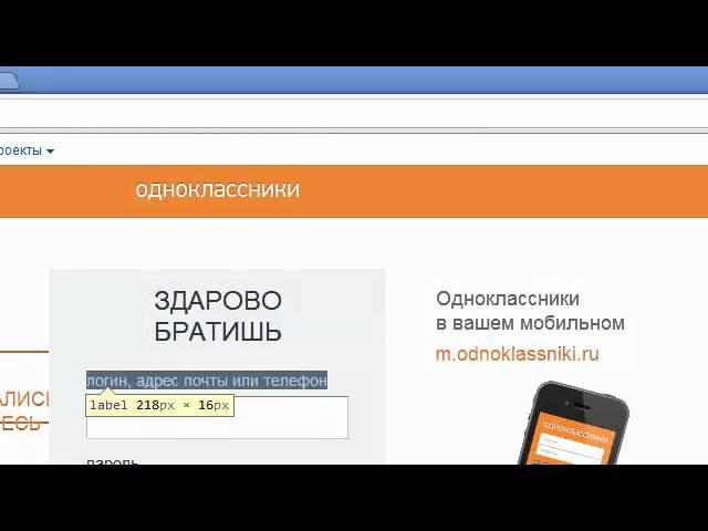 Смотри Как взломать Одноклассники Новый Способ!!! взлом однкласников без пр