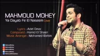 Mahmoud Mohey   Ya Dayab Fe El Naseem   محمود محي   يا دايب في النسيم   YouTube
