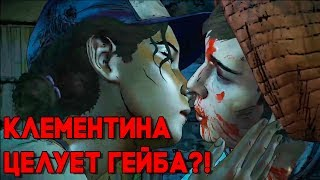Клементина и Гейб - Поцелуй  ►The Walking Dead A New Frontier Episode 5